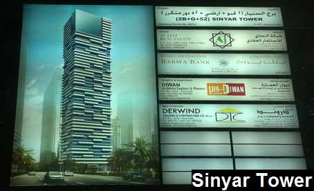 Sinyar Tower